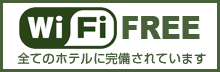 Tsukuba hotel chains are equipped with WiFi in all of the hotel.