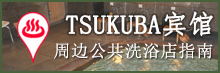 Tsukuba hotels around bathhouse guide