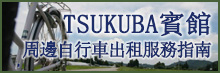 Rental cycle around Tsukuba hotels
